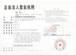 广州数祺电子科技有限公司