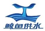 长沙鲸鱼供水设备有限公司