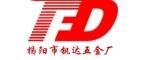 揭阳市钒达五金厂
