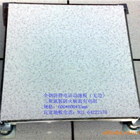 供应上海机房防静电地板 机房地板 换地板