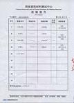 国家建筑材料测试中心检测证书3