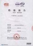 国家建筑材料测试中心检测证书