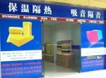 广州保温隔热建材总公司