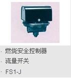山武自动化仪表流量开关FS1-J