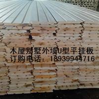 供应贵州贵阳木质木屋内外墙挂板,壁板