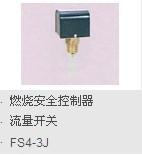 山武自动化仪表流量开关FS4-3J