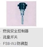 山武自动化仪表防溅型流量开关FS8-WJ