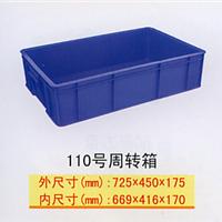 供应塑料周转箱-天津带盖塑料箱-天津可送货