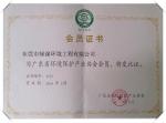 广东省环境保护协会会员证书