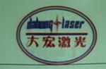 苏州大宏激光设备有限公司