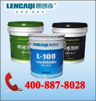防水涂料品牌市场代理朗凯奇