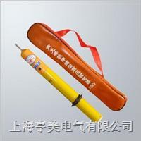 供应高压验电器YDQ-10KV
