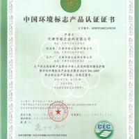 中国环境标准产品认证证书