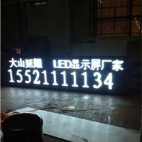 供应中山LED显示屏  广州延耀LED显示屏
