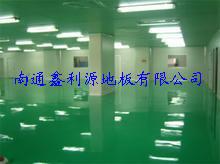 南通鑫利源地板有限公司