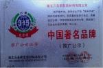 中国注明品牌