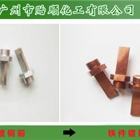 供应碱性化学镀铜,金属镀铜