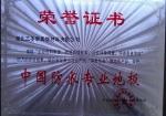 中国防水专业地板