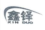 淄博市鑫铎采暖设备厂