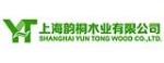 上海韵桐木业有限公司