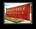 泰州市苏宁化工有限公司