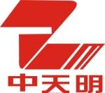 深圳市中天明科技有限公司