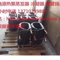 供应热泵套管冷凝器