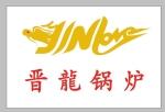 山西鑫博锅炉有限公司