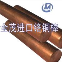 供应厂家直销高质量铬锆铜棒C18100价格