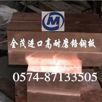 供应高导热铬锆铜板C18400 精品铬锆铜