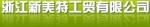 浙江省新美特工贸有限公司