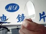 东莞市麦迪塑胶镜片有限公司