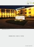 威洛尼北京装饰材料有限公司