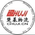 上海楚基物流有限公司