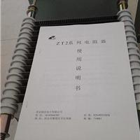 启动电阻器ZT2-75-39A【0.75  220V