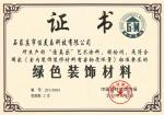 绿色环保证书