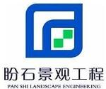 上海盼石景观工程有限公司