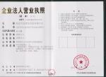 北京天迈流化设备有限公司
