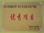 """滁州市""""百个亿元竣工投产项目"""""""