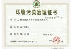 环境污染治理证书