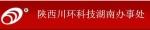 陕西川环科技有限公司湖南办事处