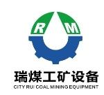 济宁市瑞煤工矿设备有限公司