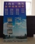 上海永一澳邦建材有限公司