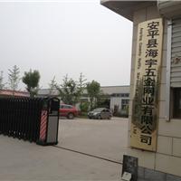 安平县海宇五金网业有限公司