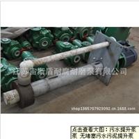 供应不锈钢 塑料 无堵塞污水污泥提升泵