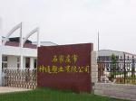 石家庄市申通塑业有限公司
