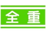 南京全重减速机有限公司