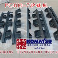 供应PC400-7纯正原装护链板