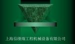 上海大和小松挖掘机配件有限公司