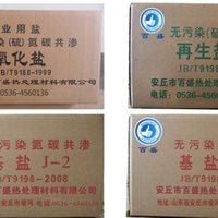 安丘市百盛热处理材料有限公司